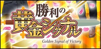 勝利の黄金シグナル(北田夏己FX商材)は稼げるのか?