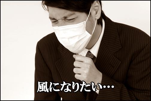 風邪になりたい