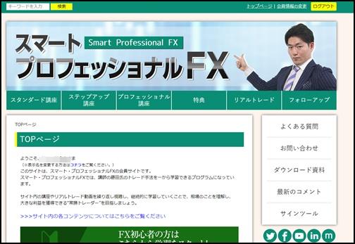 スマートプロフェッショナルfx会員サイト