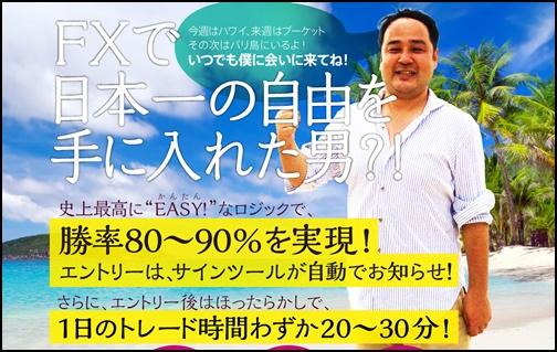 easy trade fx石井和夫