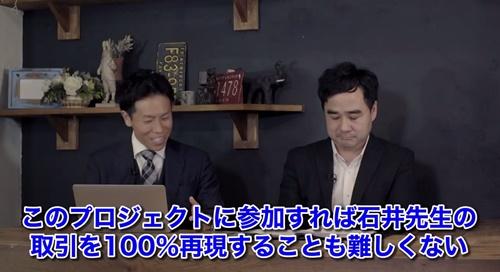 石井和夫株式投資