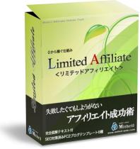 無料レポートインフォ侍「Limited Affiliate(リミテッドアフィリエイト)」アンリミの…
