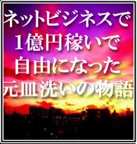 無料レポート「初心者に贈るアフィリエイト入門 PPC商品選定実践編」