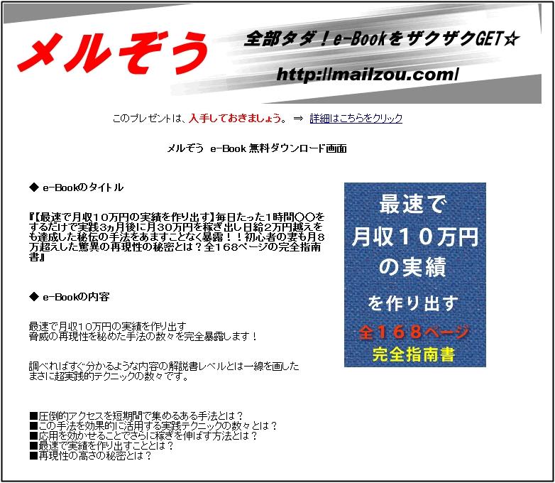 無料レポート椎名大「最速月収10万円実績完全指南書」おすすめ