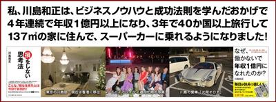 川島和正無料メルマガ「世界を旅する年収1億円ブロガー」