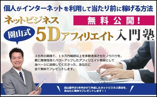 ネットビジネス園山式5Dアフィリエイト入門塾(無料レポート)の評判評価解説