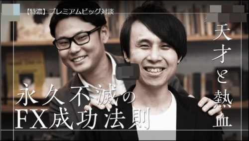FX-Katsu脇田輝明