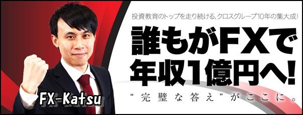 fxkatsu鈴木克佳